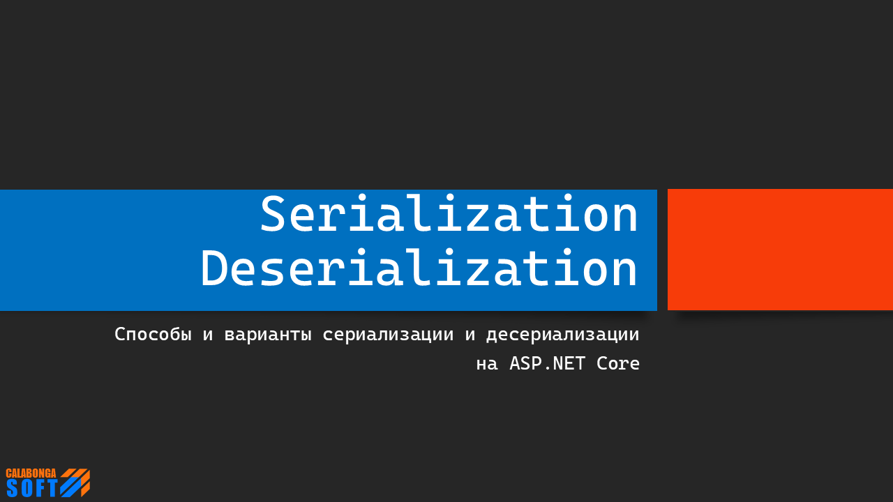 /Uploads\serialization-and-deserialization-on-asp-net-core\Слайд1.PNG